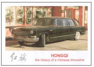 Hongqi