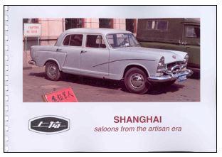 Shanghai_saloons