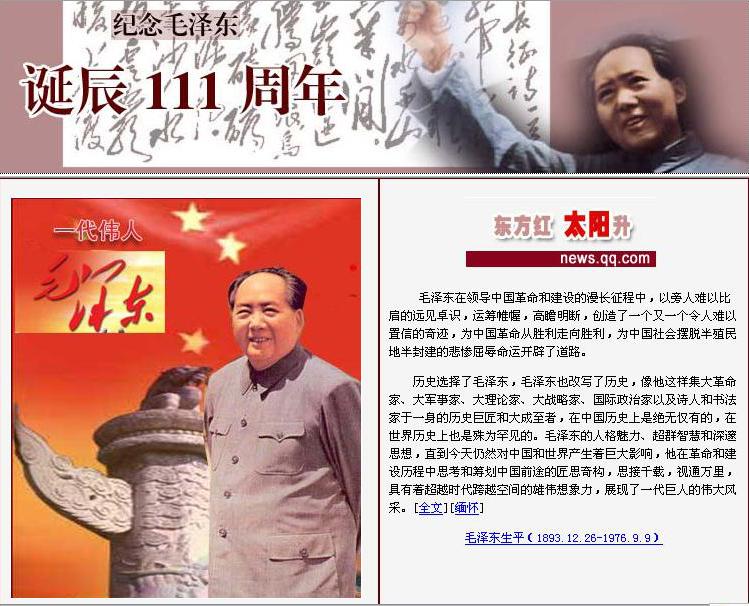Mao111_2