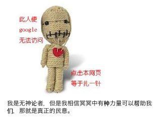 Google_doll