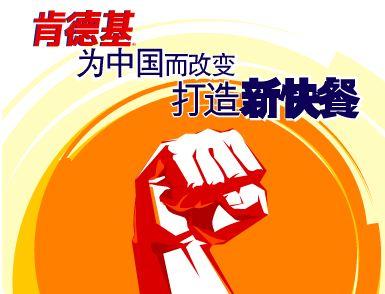 Kfc_change_for_china