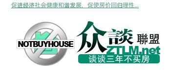 Notbuyhouse